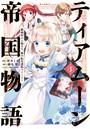 ティアムーン帝国物語〜断頭台から始まる、姫の転生逆転ストーリー〜@COMIC 1