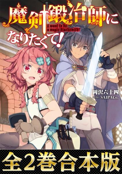 【合本版1-2巻】魔剣鍛冶師になりたくて!