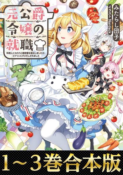 【合本版1-3巻】元公爵令嬢の就職〜料理人になろうと履歴書を提出しましたが、ゴブリンにダメだしされました〜