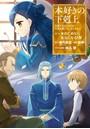 【マンガ】本好きの下剋上〜司書になるためには手段を選んでいられません〜第二部 「本のためなら巫女になる!4」