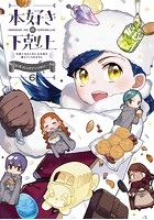 本好きの下剋上(公式コミックアンソロジー )