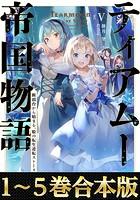 【合本版1-5巻】ティアムーン帝国物語〜断頭台から始まる、姫の転生逆転ストーリー〜