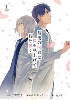 最後の医者は桜を見上げて君を想う【期間限定 試し読み増量版】