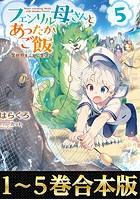 【合本版1-5巻】フェンリル母さんとあったかご飯〜異世界もふもふ生活〜