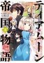 ティアムーン帝国物語〜断頭台から始まる、姫の転生逆転ストーリー〜@COMIC 3