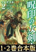 【合本版1-2巻】呪印の女剣士