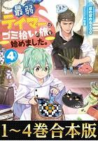 【合本版1-4巻】最弱テイマーはゴミ拾いの旅を始めました。