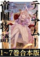 【合本版1-7巻】ティアムーン帝国物語〜断頭台から始まる、姫の転生逆転ストーリー〜