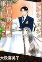 コンシェルジュ江口鉄平の事件簿 (2)