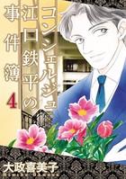 コンシェルジュ江口鉄平の事件簿 (4)