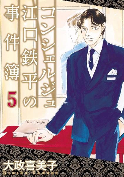 コンシェルジュ江口鉄平の事件簿 (5)