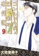 コンシェルジュ江口鉄平の事件簿 (9)