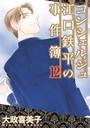 コンシェルジュ江口鉄平の事件簿 (12)