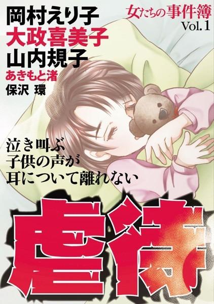 女たちの事件簿 Vol.1 虐待 (1)