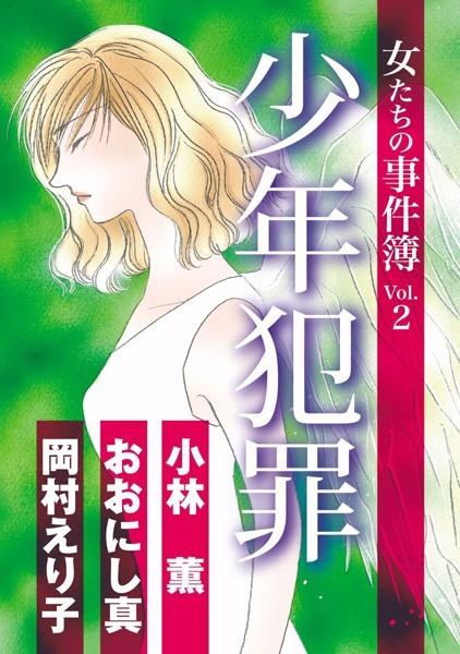 女たちの事件簿 Vol.2 少年犯罪 (1)