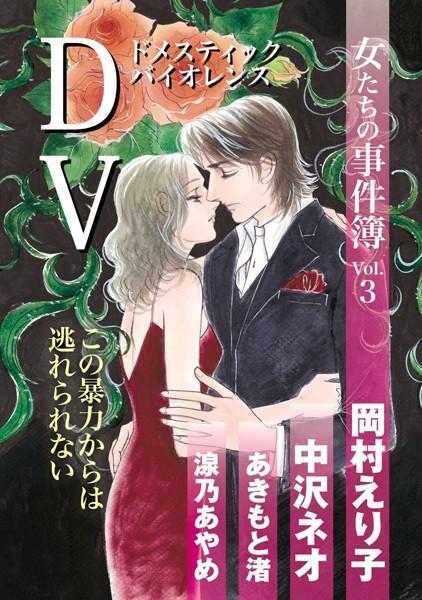 女たちの事件簿 Vol.3 DV (1)
