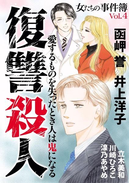 女たちの事件簿 Vol.4 復讐殺人 (1)