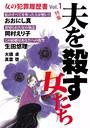 女の犯罪履歴書 Vol.1 夫を殺す女たち (1)
