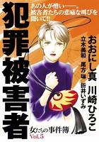 女たちの事件簿 Vol.5 犯罪被害者 (1)