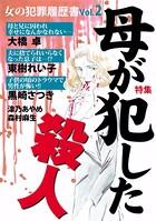 女の犯罪履歴書 Vol.2 母が犯した殺人 (1)