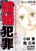 女たちの事件簿 Vol.6 結婚犯罪(1)