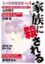 女の犯罪履歴書 Vol.4 家族に殺される(1)