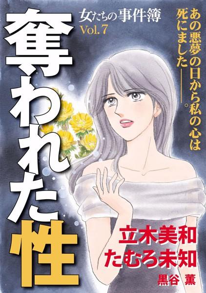 女たちの事件簿 Vol.7 奪われた性(1)