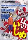 女の犯罪履歴書 Vol.7 女のいじめ (1)