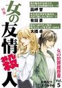 女の犯罪履歴書 Vol.5 女の友情殺人 (1)