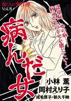 女たちの事件簿 Vol.8 病んだ女 (1)