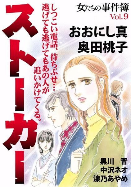 女たちの事件簿 Vol.9 ストーカー (1)