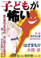 女たちの事件簿 Vol.12 子どもが怖い(1)