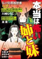 女の犯罪履歴書 Vol.9 本当は怖い姉と妹(1)