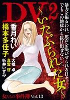女たちの事件簿 Vol.13 DV2〜いたぶられた女〜 (1)
