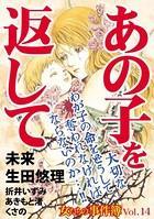 女たちの事件簿 Vol.14〜あの子を返して〜 (1)