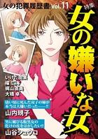 女の犯罪履歴書 Vol.11女の嫌いな女 (1)