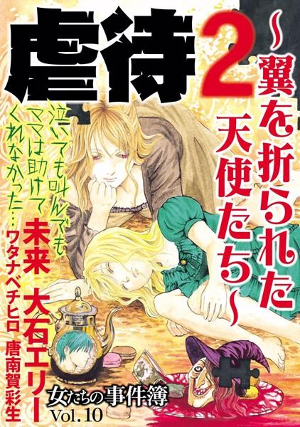 女たちの事件簿 Vol.10 虐待 2〜翼を折られた天使たち〜 (1)