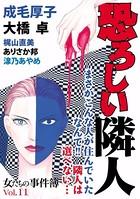 女たちの事件簿 Vol.11 恐ろしい隣人 (1)