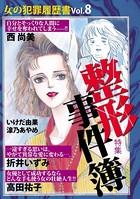 女の犯罪履歴書 Vol.8 整形事件簿 (1)