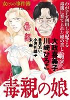 女たちの事件簿 Vol.15〜毒親の娘〜 (1)