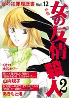 女の犯罪履歴書 Vol.12 女の友情殺人2 (1)
