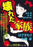 女たちの事件簿 Vol.16〜壊れた家族〜 (1)