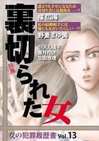 女の犯罪履歴書 Vol.13裏切られた女 (1)