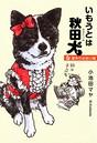 いもうとは秋田犬〜運命の出会い編〜 (1)