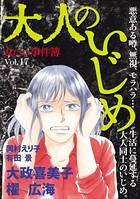 女たちの事件簿 Vol.17〜大人のいじめ〜 (1)