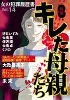女の犯罪履歴書 Vol.14キレた母親たち (1)