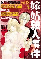 女の犯罪履歴書 Vol.15嫁姑殺人事件 (1)