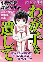女たちの事件簿 Vol.20〜わが子を遺して〜 (1)