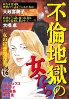 女の犯罪履歴書 Vol.16 〜不倫地獄の女たち〜 (1)