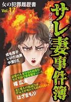 女の犯罪履歴書 Vol.17 〜サレ妻事件簿〜(1)